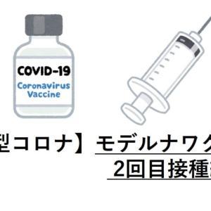 【新型コロナ】モデルナワクチン2回目接種結果
