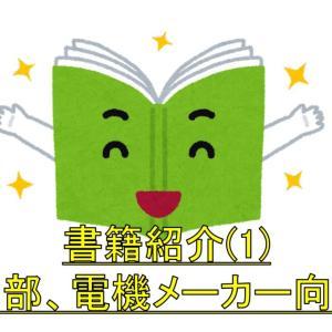 書籍紹介( 1 )【一部、電機メーカー向け】
