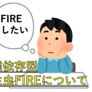 企業依存型寄生虫FIREについて