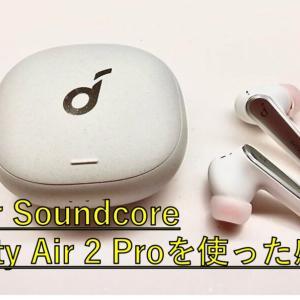 Anker Soundcore Liberty Air 2 Proイヤホンを使った感想