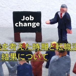 転職を考えた時期と転職活動、その結果について