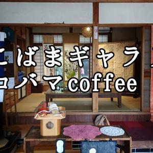 【松江市】地域に温かい居場所をつくる『よこばまギャラリー』『ヨコバマcoffee』