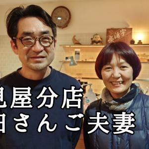 【隠岐の島町】人と人とをつなぐ場 京見屋分店『谷田さんご夫妻』