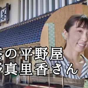 【浜田市】自分らしく継承していく お茶・茶道具平野屋 『平野真里香』さん