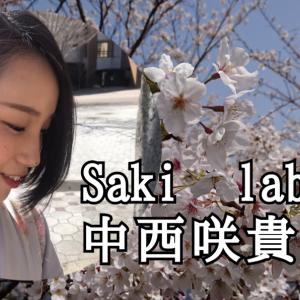 【島根全域】島根の素敵なYoutubeチャンネルSaki labo『中西咲貴』さん