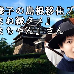 【松江市】島根と貴方をつなぐブログ『婿養子の島根移住ブログ』『しまね縁タメ』『はまちゃん』さん