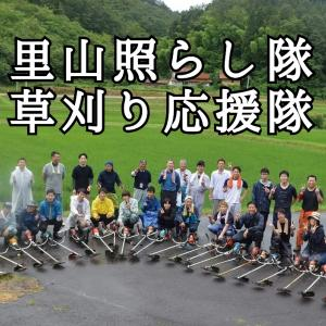 【雲南市】地域を照らす新しい繋がり『里山照らし隊』『草刈り応援隊』