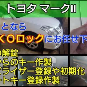 【トヨタ マークⅡ】の紛失キー作製|明朗会計&確かな技術で即対応