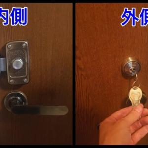 室内扉にディンプルキーを取付け工事|お電話頂いたその日の内に施工