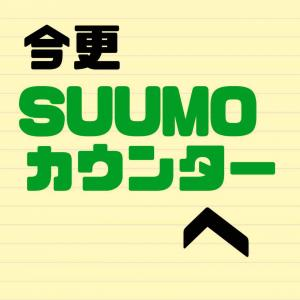 ハウスメーカー選び⑤〜今更SUUMOカウンターへ〜