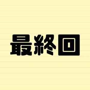 ハウスメーカー選び⑥〜最終回〜