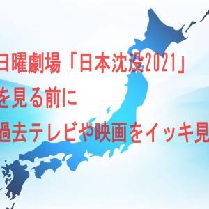 日曜劇場「日本沈没2021」を見る前に過去テレビや映画をイッキ見!