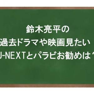 鈴木亮平の過去ドラマや映画見たい!U-NEXTとパラビお勧めは?