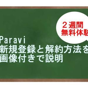 【2週間無料体験】Paravi新規登録と解約方法を画像付きで説明