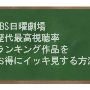 TBS日曜劇場・歴代視聴率ランキング作品をお得にイッキ見する方法
