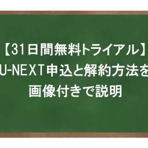 【31日間無料トライアル】U-NEXT申込と解約方法を画像付きで説明