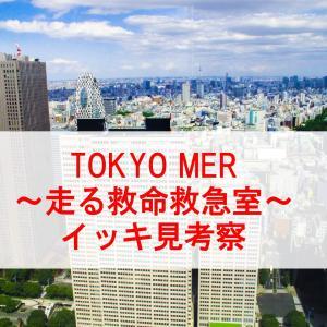 『TOKYO MER』イッキ見考察!キャスト・見どころをチェック