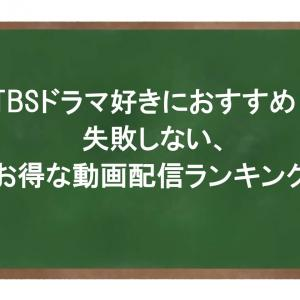 TBSドラマ好きにおすすめ!失敗しないお得な動画配信ランキング!