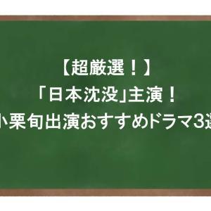 【超厳選!】「日本沈没」主演!小栗旬出演おすすめドラマ3選