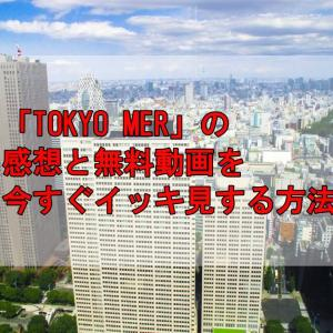 「TOKYO MER」の感想と無料動画を今すぐイッキ見する方法