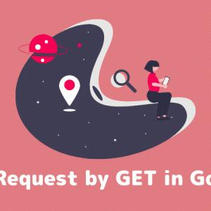 net/httpを利用してGoでGETによるHTTPリクエストの基本