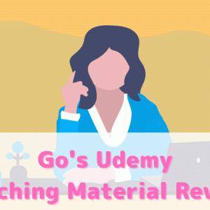 Go言語のUdemy教材レビュー!初心者向けで基本からアプリ作成まで網羅