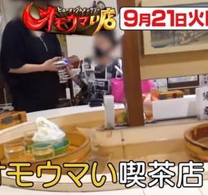 オモウマい店の静岡県沼津市の喫茶店どんぐりの場所やアクセスとメニューは?昭和レトロで桶が流れるのが楽しい!