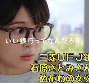 三菱UFJ銀行のCMで石原さとみと共演のめがねの女優は誰?【2021年9月新生活のスタートに篇】佐津川愛美のプロフィールや経歴も