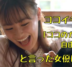ココイチCMの女優でココのカレーは自由だと言ったのは誰?【2021年テイクアウト篇】鈴木美羽のプロフィールや経歴が気になる