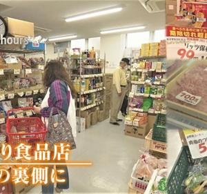 ドキュメント72時間の東京都内のワケあり食品店の場所やアクセスは?他にも店舗はあるの?【マルヤス大森町店】