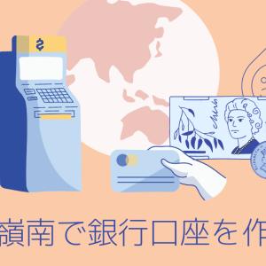 福井県嶺南で銀行口座を作るなら?