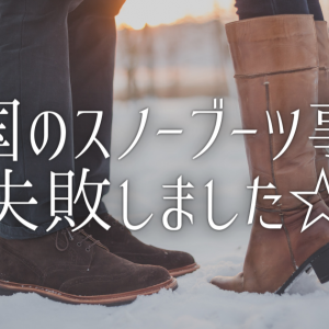 雪国のスノーブーツ事情~失敗しました☆~