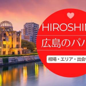 広島でパパ活の口コミ!アプリを使って太パパを大量に捕まえちゃおう
