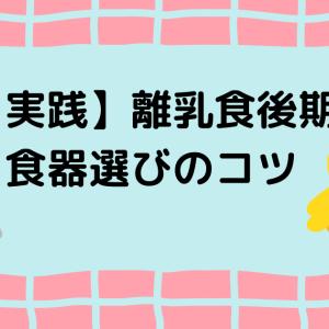 【レビュー】離乳食後期の食器選びのコツ