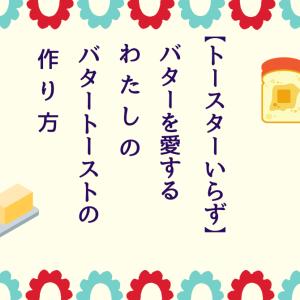 【トースターいらず】バターを愛するわたしのバタートーストの作り方