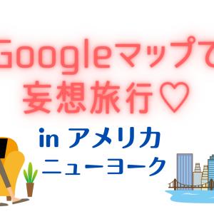Googleマップで妄想旅行 in アメリカ ニューヨーク