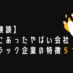 【体験談】本当にあったやばい会社~ブラック企業の特徴5つ~