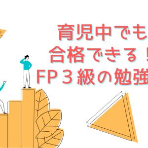 育児中でも合格できるFP3級の勉強法