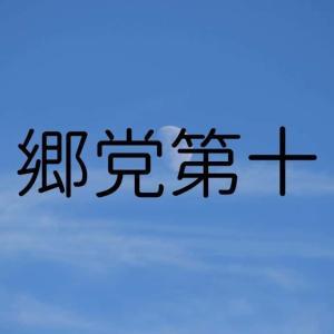 【論語 郷党第十05】圭を執れば、鞠躬如たり。勝えざるが如し