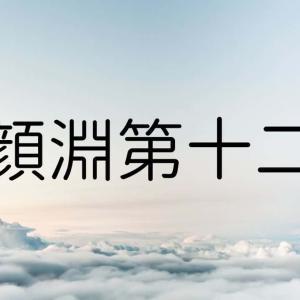 【論語】顔淵第十二06「子張、明を問う」