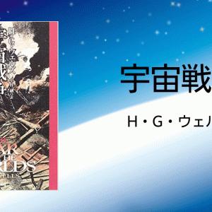 『宇宙戦争』(H・G・ウェルズ)|レビュー