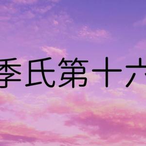 【論語 季氏第十六05】益者三楽、損者三楽