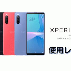 楽天モバイル【Xperia 10 III Lite】使用感レビュー