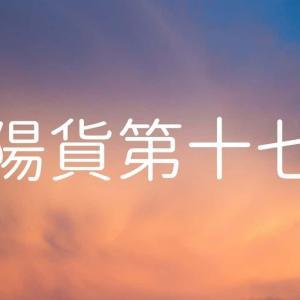 【論語 陽貨第十七05】公山不擾、費を以て畔く