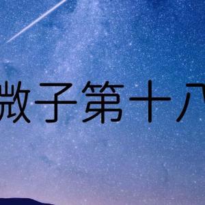 【論語 微子第十八05】楚の狂接輿、歌いて孔子を過ぐ