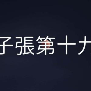 【論語】子張第十九05「日々に其の亡き所を知り」