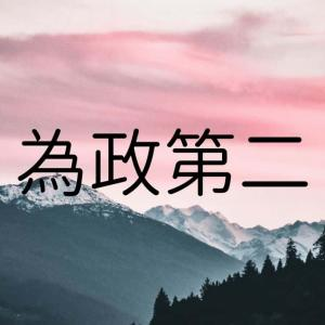 【論語】為政第二06「孟武伯、孝を問う」