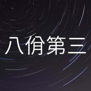 【論語】八佾第三06「季子、泰山に旅す」