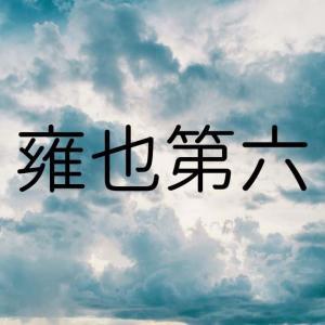 【論語】雍也第六06「犂牛の子、騂くして且つ角あらば」