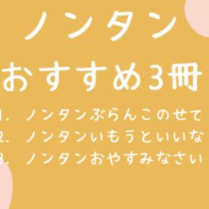 絵本ノンタンシリーズオススメ3冊!